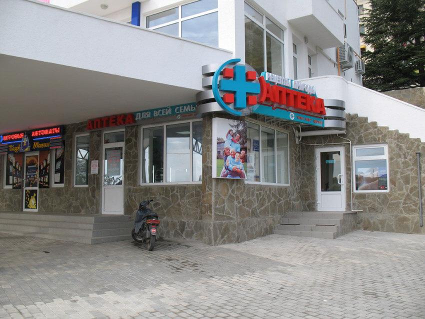 Производство рекламы для аптеки